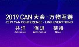 2019CAN大会 · 万物互链