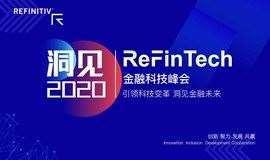 洞见2020 | ReFinTech金融科技峰会