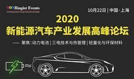 2020新能源汽车产业发展高峰论坛 | New Energy Vehicle Industry Development Summit 2020