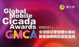 增量2020 | GMCA全球移动营销增长峰会暨首届蝉鸣奖颁奖盛典