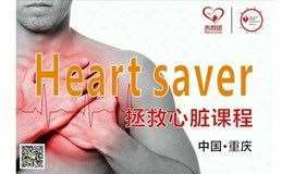 美国心脏协会(AHA)Heart Saver® First Aid CPR AED课程 重庆站
