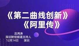 【樊登读书   线下沙龙】12月14日深圳财经主持人吕鸿涛解读《第二曲线创新》
