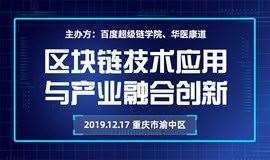 【百度超级链学院&华医康道】区块链技术应用与产业融合创新研讨会-重庆站
