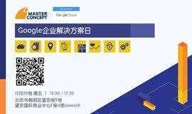 助力出海-Google企业解决方案日系列活动北京站(Gmail, Google Maps, Google Cloud等企业解决方案)
