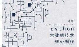 北京12月Python大数据机器学习实战高级工程师实战培训班