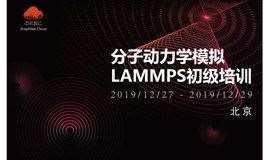 北京12月分子动力学模拟LAMMPS初级培训班