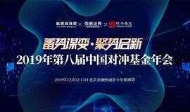 2019第八届中国对冲基金年会