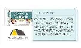 樊登读书|情绪管理《正面管教》虹浦新城社区读书会