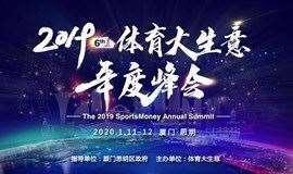 2019体育大生意年度峰会