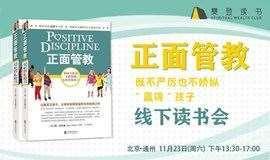 【樊登读书·北京通州】线下读书会《正面管教》