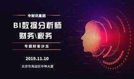 12月10日【北京站_财客沙龙】BI财务、税务数据分析师——助力企业数字化转型及财务个人的机遇