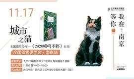 """""""城市之猫""""主题猫片分享——《2020喵呜不停》日历全国签售见面会南京站"""