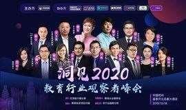 洞见2020:教育行业观察者峰会