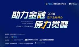 2020数字金融峰会(上海  3月12日)    ----大数据+金融 ∣ AI+金融∣区块链+金融∣ 金融安全 ∣开放银行∣数字保险