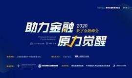 2020数字金融峰会(上海  7月3日)    ----大数据+金融 ∣ AI+金融∣区块链+金融∣ 金融安全 ∣开放银行∣数字保险
