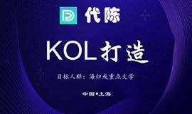 代陈教育:如何高效塑造个人IP,成为KOL【公益体验课】