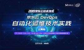京东云DevOps自动化运维技术实践