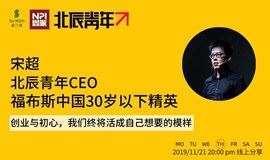 北辰青年宋超-福布斯中国30岁以下精英:创业与初心,我们终将活成自己想要的模样