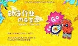 第二届长三角文博会主题论坛——动漫行业内容变现