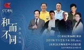 【CC讲坛】一场汇聚创新思想的演讲 第34期