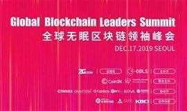 全球区块链领袖韩国峰会(Global Blockchain Leaders Summit)