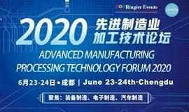 2020先进制造业加工 技术论坛 | Advanced Manufacturing Processing Technology Forum 2020