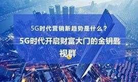 第17届短视频流量变现峰会|上海站