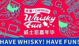 2019成都威士忌嘉年华 Whisky Fun Chengdu