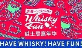 2019成都威士忌嘉年华 Whisky Fun Chengdu