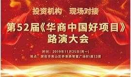中国好项目路演