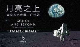 月亮之上太空艺术大展