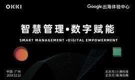 【智慧管理·数字赋能】外贸企业年度管理峰会