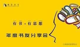 第二届樊登书友年度分享会,与有趣的灵魂相伴