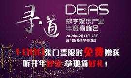 2019数字娱乐产业年度高峰会(DEAS)