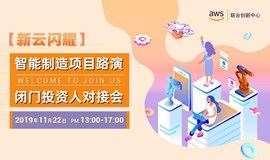 上海-亚马逊AWS联合创新中心【新云闪耀】智能制造项目路演&闭门投资人对接会