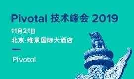 Pivotal 2019 技术峰会
