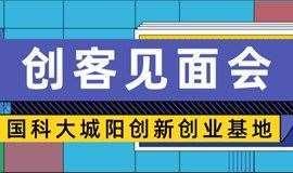 国科大城阳创新创业基地创客见面会
