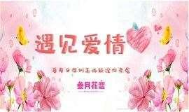11月17日遇见美好的爱情高品质单身男女联谊相亲活动