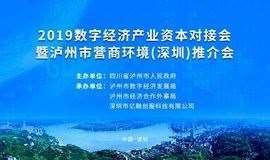 2019数字经济产业资本对接会暨泸州市营商环境(深圳)推介会