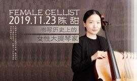 书写历史上的女性大提琴家
