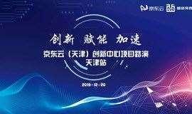 """【12.20】""""创新 赋能 加速 """"京东云(天津)创新中心项目路演 天津站"""
