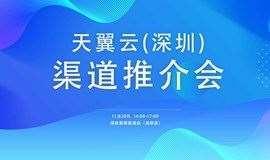 天翼云(深圳)渠道伙伴合作会