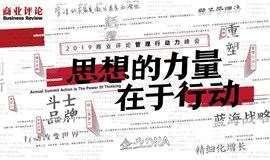 2019商业评论管理行动力峰会暨「年度管理行动奖」揭晓