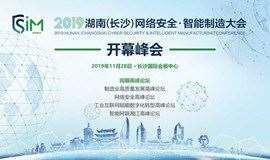 2019湖南(长沙)网络安全·智能制造大会开幕峰会