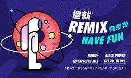 上海邀请函|造就Remix大会:放下工作,起来嗨!
