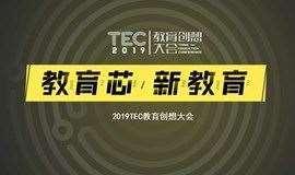 2019TEC教育创想大会