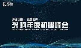 深响年度机遇峰会:押注中国 · 放眼世界