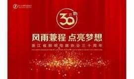 浙江省照明电器协会三十周年庆典【非会员报名通道】