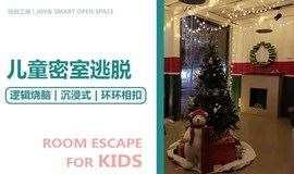 W-PLAY儿童版密室逃脱 | 圣诞月亲子活动 |《圣诞老人的神秘来信》