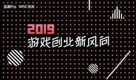 2019 游戏创业新风向 | 36氪Pro·WISE沙龙